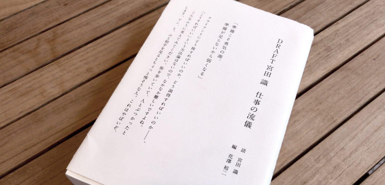 Satoru Miyata DRAFT